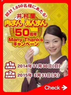 井村屋 肉まんあんまん50周年 Many Thanksキャンペーン