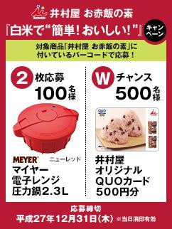 井村屋 お赤飯の素 MEYER電子レンジ圧力鍋プレゼントキャンペーン