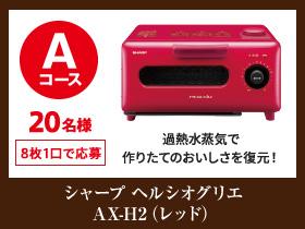 シャープ ヘルシオグリエ AX-H2(レッド)