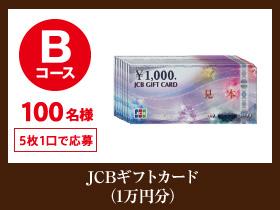JCBギフトカード (1万円分)
