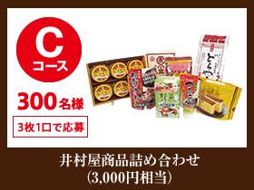 井村屋商品詰め合わせ (3,000円相当)