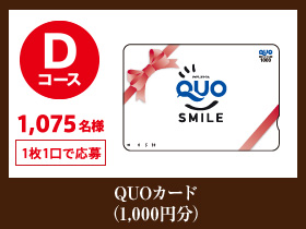 QUOカード (1,000円分)