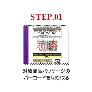 STEP.01 対象商品パッケージの バーコードを切り取る