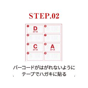 STEP.02 バーコードがはがれないように テープでハガキに貼る。