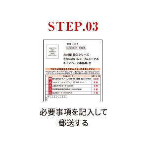 STEP.03 必要事項を記入して 郵送する